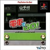 電車でGO! PlayStation the Best