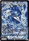 デュエルマスターズ新4弾/DMRP-04魔/S4/秘/SS/凶鬼07号 ジャバランガ