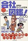 会社図鑑!2006地の巻