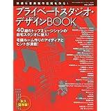 プライベートスタジオ・デザインBOOK(ブック) SOUND DESIGNER 8月号増刊 2009年 08月号 [雑誌]