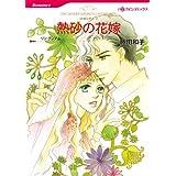 熱砂の花嫁 非情な恋人 (ハーレクインコミックス)
