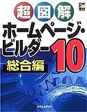 超図解 ホームページ・ビルダー10 総合編 (超図解シリーズ)