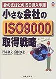 小さな会社のISO9000取得戦略―身の丈ほどのISO導入手順 (CK BOOKS)