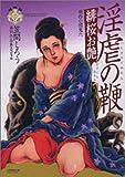 淫虐の鞭―緋桜お艶 (ネオ官能劇画大全―笠間しろう作品 (1))
