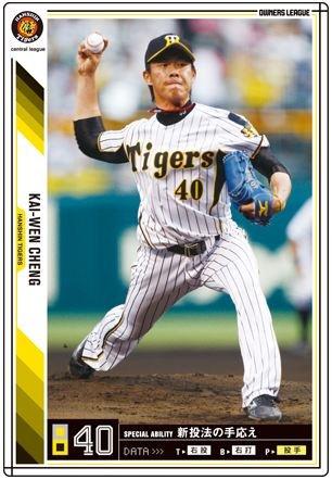 オーナーズリーグ08 白カード 鄭凱文(ジェン・カイウン) 阪神タイガース