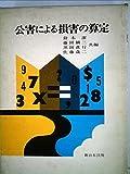 公害による損害の算定 (1977年)
