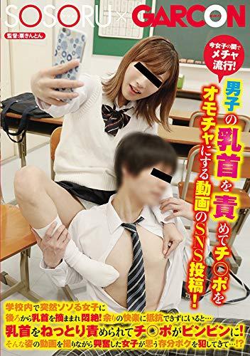 現在婦女中又有一種流行病! 責怪男性乳頭便士 SNS 後視頻到玩具! 在學校突然 sosoru 和摘mama 的乳頭從後面的婦女, 女同性戀夫婦! 無法抗拒一個潮濕的被指控的乳頭的快感..。! 婦女興奮, 而拍攝她的視頻內疚我的心..。! ? [Dvd]