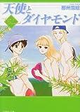 天使とダイヤモンド / 那州 雪絵 のシリーズ情報を見る