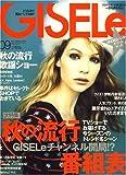 GISELe (ジゼル) 2007年 09月号 [雑誌]