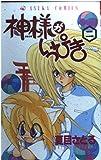 神様がいっぴき 第2巻 (あすかコミックス)