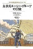 女水兵ルーシー・ブルーアの冒険 (アメリカ古典大衆小説コレクション) 画像