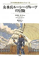 女水兵ルーシー・ブルーアの冒険 (アメリカ古典大衆小説コレクション)