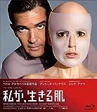 私が、生きる肌 Blu-ray