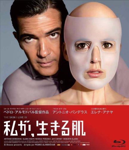私が、生きる肌(2011)