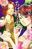 ちはやふる(20) (BE・LOVEコミックス)