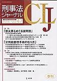 刑事法ジャーナル 2016 Vol 47
