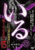 「いる。」~怖すぎる投稿映像13本~Vol.15 [DVD]