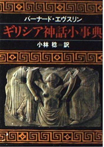 ギリシア神話小事典 (現代教養文庫 1000)