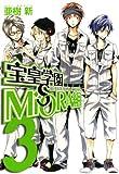 宝皇学園MiSORA組 3 (コミックアヴァルス)