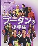 ブータンの小学生 (アジアの小学生)