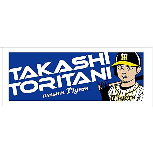 阪神 タイガース グッズ 鳥谷 プレーヤーズネーム フェイスタオル 2018 背番号1