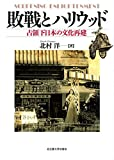 敗戦とハリウッド―占領下日本の文化再建―