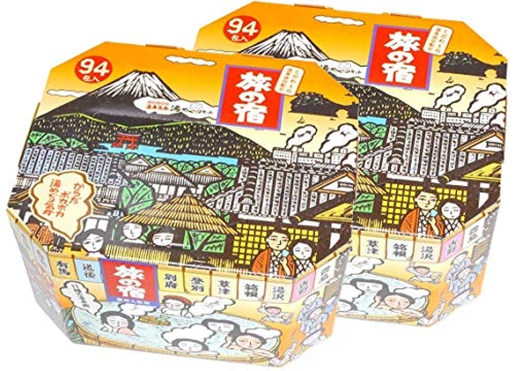 不正直仮説アルファベット順旅の宿(薬用入浴剤) 94包入 2箱セット