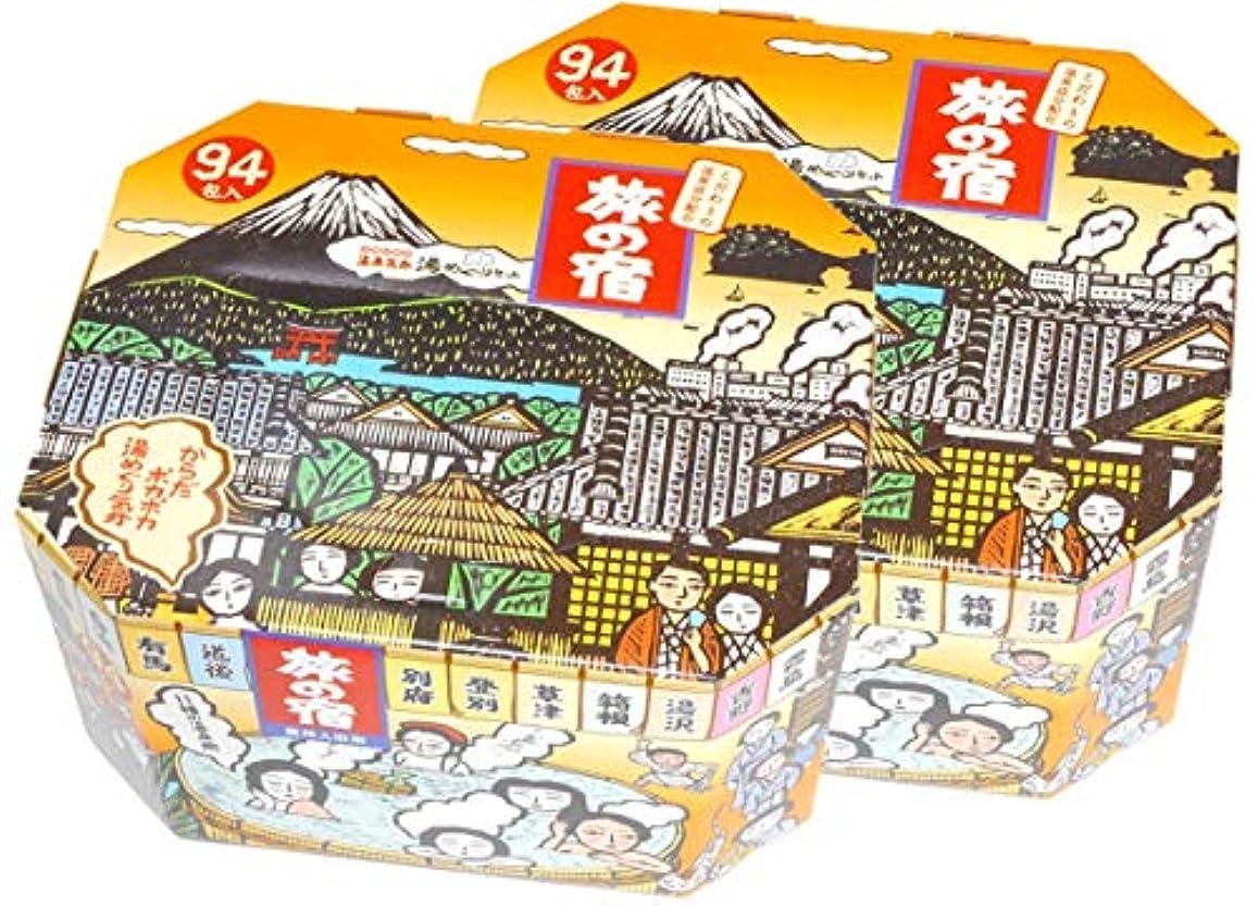 コットンテレビ局広告旅の宿(薬用入浴剤) 94包入 2箱セット