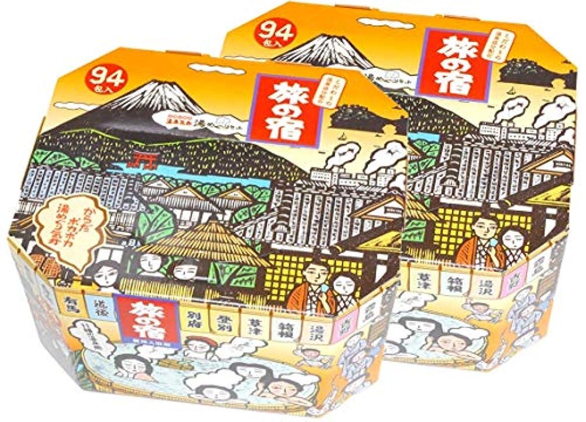 国籍役に立つお祝い旅の宿(薬用入浴剤) 94包入 2箱セット