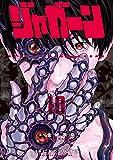 ジャガーン(10) (ビッグコミックス)