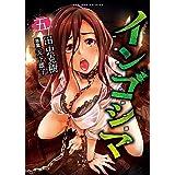 インゴシマ 5巻 (ガムコミックスプラス)