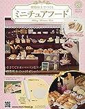 ミニチュアフード(61) 2020年 4/29 号 [雑誌]