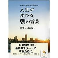 (文庫)人生が変わる朝の言葉 (サンマーク文庫)