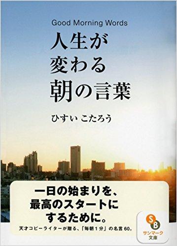 (文庫)人生が変わる朝の言葉 (サンマーク文庫)の詳細を見る