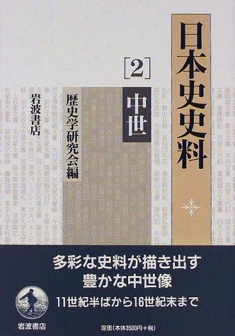 日本史史料〈2〉中世