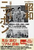 昭和ニッポン〈第22巻〉漫才ブームと校内暴力激化—一億二千万人の映像 (講談社DVD BOOK)