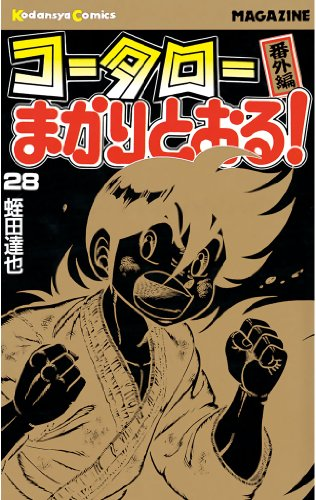 コータローまかりとおる!(28) (週刊少年マガジンコミックス)