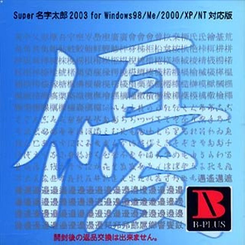 優勢恐ろしいですマガジンSuper名字太郎 2003 for Windows 98/Me/2000/XP/NT対応版 ATOK 15専用版