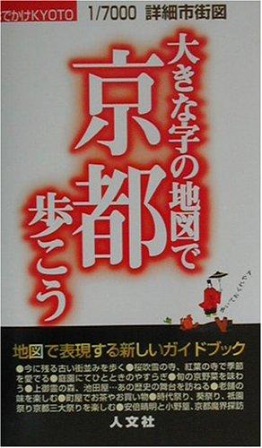 大きな字の地図で京都歩こう (おでかけKYOTO)の詳細を見る