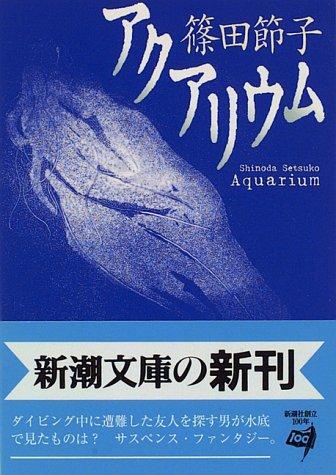 アクアリウム (新潮文庫)