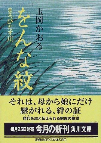 をんな紋―まろびだす川 (角川文庫)の詳細を見る