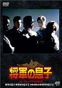 将軍の息子 BOX [DVD]