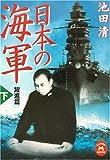 日本の海軍〈下〉躍進篇 (学研M文庫)