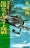 覇者の戦塵1942 反攻 ミッドウェイ上陸戦 上 (C★NOVELS)
