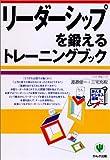 リーダーシップを鍛えるトレーニングブック (かんきビジネス道場)