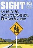 SIGHT (サイト) 2012年 04月号 [雑誌]
