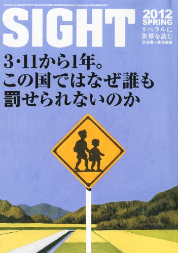 SIGHT (サイト) 2012年 04月号 [雑誌]の詳細を見る