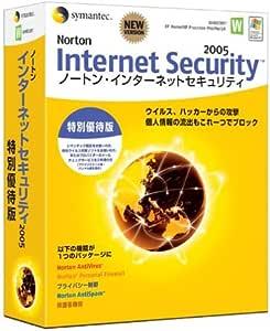 【旧商品】ノートン・インターネットセキュリティ 2005 特別優待パッケージ(「できるウイルス対策&セキュリティ」付)