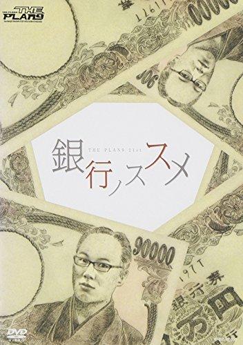 銀行ノススメ [DVD]の詳細を見る
