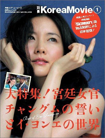 別冊Korea Movie 1 (白夜ムック220)